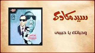 Wehyatak Ya Habeby - Sayed Mekawy وحياتك يا حبيبى - سيد مكاوي تحميل MP3