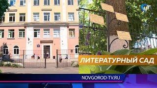 В новгородской школе №4 торжественно открыли литературный сад