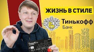ЖИЗНЬ В СТИЛЕ ТИНЬКОФФ БАНК