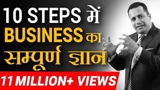 10 Steps में Business का संपूर्ण ज्ञान | Startup Success Formula | Dr Vivek Bindra