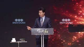2017년 3월 5일 안산 꿈의교회 김학중목사 주일 낮 말씀