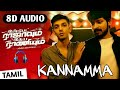 Kannamma Unna Manasil 8D Audio Song - ispade rajavum idhaya raniyum Tamil 8D Audio | Use Headphones
