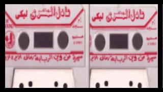 ADEL EL MASRE- RAGAAEN /عادل المصري - راجعين تحميل MP3