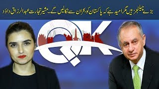 Adviser to Prime Minister Abdul Razak Dawood's Exclusive Interview on QK