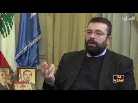 """(فيديو) حوار الإعلامي هيثم زعيتر مع أمين عام """"تيار المستقبل"""" أحمد الحريري 12-3-2019"""