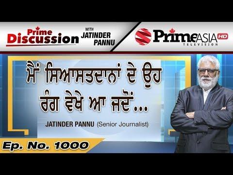 Prime Discussion (1000) || ਮੈਂ ਸਿਆਸਤਦਾਨਾਂ ਦੇ ਉਹ ਰੰਗ ਵੇਖੇ ਆ ਜਦੋਂ ....ਜਤਿੰਦਰ ਪਨੂੰ