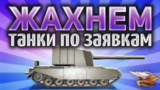 НАДО ЖАХНУТЬ - Катаем танки по заявкам зрителей