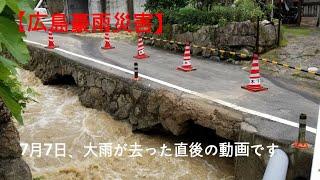 広島豪雨災害報道されない安芸郡災害状況その1