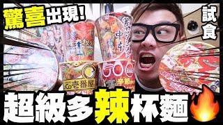 【試食】超級多『🔥辣』杯麵!驚喜😍出現!