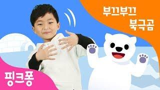 부끄부끄 북극곰 | 북극에 사는 하얀 북극곰을 따라해봐요 | 핑크퐁 체조 | 핑크퐁! 인기동요