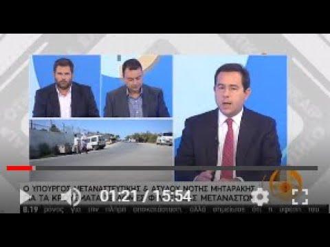 Ν.Μηταράκης   Ο Υπουργός Μετανάστευσης στην ΕΡΤ   08/09/2020   ΕΡΤ
