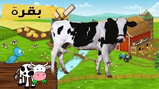 تحميل اغاني اصوات و اسماء حيوانات المزرعة | اصوات الحيوانات لـ أطفال الروضة والمدرسة farm animals MP3