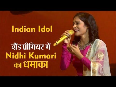 Indian Idol : ग्रांड प्रीमियर में Jharkhand की Nidhi kumari का धमाका, जजों ने की खूब तारीफ