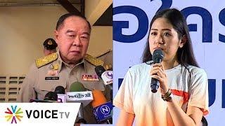 "Talking Thailand - ""ประวิตร"" ฟัง ""ช่อ"" หรือยัง ถึงออกมาเตือนให้รับผิดชอบคำพูด"