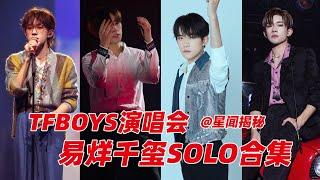 [Live] Tổng Hợp Các Phần Trình Diễn Solo Của Dịch Dương Thiên Tỉ Tại Concert 7th TFBOYS 22/8/2020