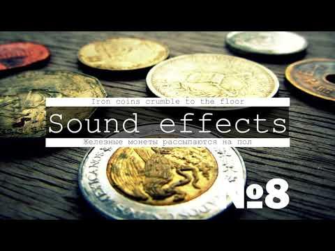 Скачать 3D звуки железных монет, кассы