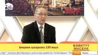 """М.Букеев: """"Борбор калаанын тазалыгына кам көрүү ар бир тургундун милдети"""""""