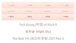 Gambar cover Park Kyung of Block B – Night Sky (밤하늘) Lyrics (OST The Best Hit Part 5) [Han/Rom/Eng]