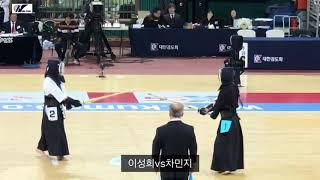 2019 SBS전국검도왕대회-여자부4강(차민지vs이성희) 영상