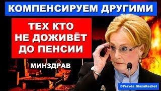 Власть призналась, что люди не доживут до пенсии и они их компенсируют другими | Pravda GlazaRezhet