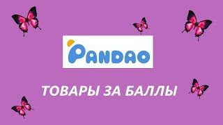 PANDAO ТОВАРЫ ЗА БАЛЛЫ. РАСПАКОВКА-ОБЗОР