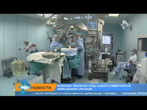 В Москву прилетел отец самого известного в мире донора органов