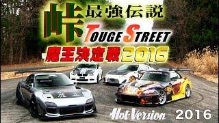 《ENG-Sub》魔王決定戦 2016 峠最強伝説【Best MOTORing】2016