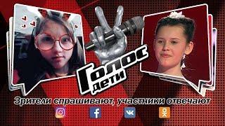 Участники шоу «Голос.Дети-5» отвечают навопросы зрителей - За кадром