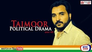 Taimoor- Highvoltage Political Drama |Kareena Kapoor's baby name | WTF!ZONE|