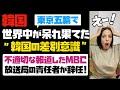 世界中が呆れ果てた「韓国の他国への差別意識」不適切な報道をした韓国MBCの報道本部長が責任を取るかたちで辞任!