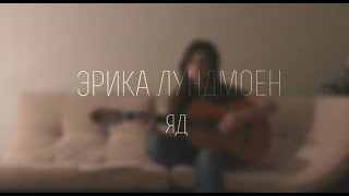 Эрика Лундмоен- Яд (cover by Sabina Shabozova)