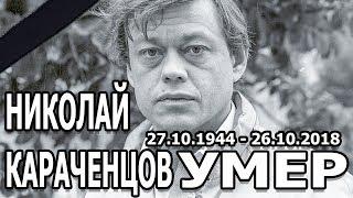 УМЕР НИКОЛАЙ КАРАЧЕНЦОВ. Умер АКТЕР Николай Караченцов (26. 10. 2018)
