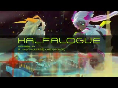HALFALOGUE Crossfade Sample