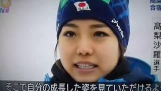 高梨沙羅と伊藤有希らが合宿・・・・目指すはピョンチャン五輪・・・