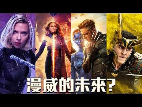 【復仇者聯盟4】漫威宇宙的未來 接下來還會有什麼電影?