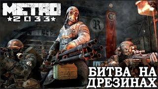 METRO 2033 - Битва на дрезинах
