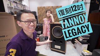 復刻同軸大低音 - 實試Tannoy Legacy 12吋Cheviot揚聲器