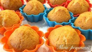 Как приготовить кексики в силиконовых формочках