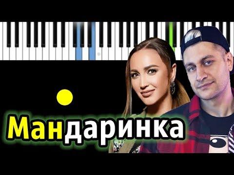 Ольга Бузова & DAVA - Мандаринка | Piano_Tutorial | Разбор | КАРАОКЕ | НОТЫ + MIDI