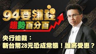 央行總裁:新台幣28元恐成常態!誰受惠?