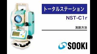 トータルステーション NST-C1r 測距方法