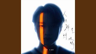 Kadr z teledysku 人類群星閃耀時 (Stellar Moments of Humankind) tekst piosenki Jer 柳應廷