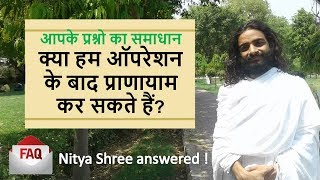 क्या हम ऑपरेशन के बाद प्राणायाम कर सकते हैं ? Yoga FAQ's answered by Nityanandam Shree