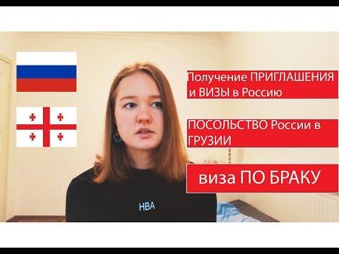 Получение ПРИГЛАШЕНИЯ и ВИЗЫ в Россию/ПОСОЛЬСТВО России в ГРУЗИИ/виза ПО БРАКУ