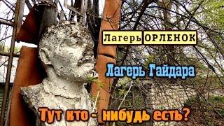 ЗАБРОШЕННЫЕ ЛАГЕРЯ ПРИЗРАКИ  им.ГАЙДАРА и ОРЛЕНОК.ТУТ ЛИШЬ ТОЛЬКО ВЕТЕР...(СТАЛК) ABANDONED RUSSIA