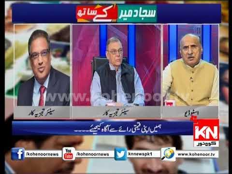 Sajjad Mir Ke Saath 03-09-2018 | Kohenoor News Pakistan