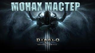 Diablo III: Reaper of Souls, монах мастер!!!