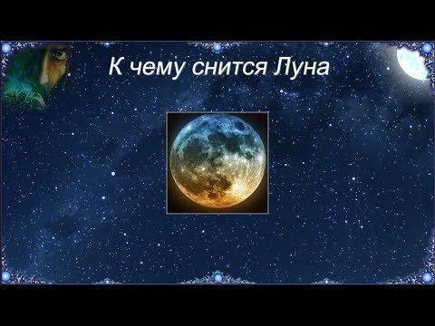 К чему снится Луна (Сонник)