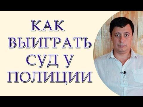 Как выиграть суд у полиции. Совет Тараса юриста адвоката Одесса. Мелкое хулиганство ст  173 КУоАП