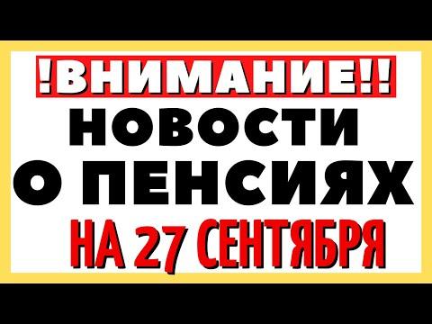 Пенсионные новости, новые законы и законопроекты  на  27 сентября 2020 года
